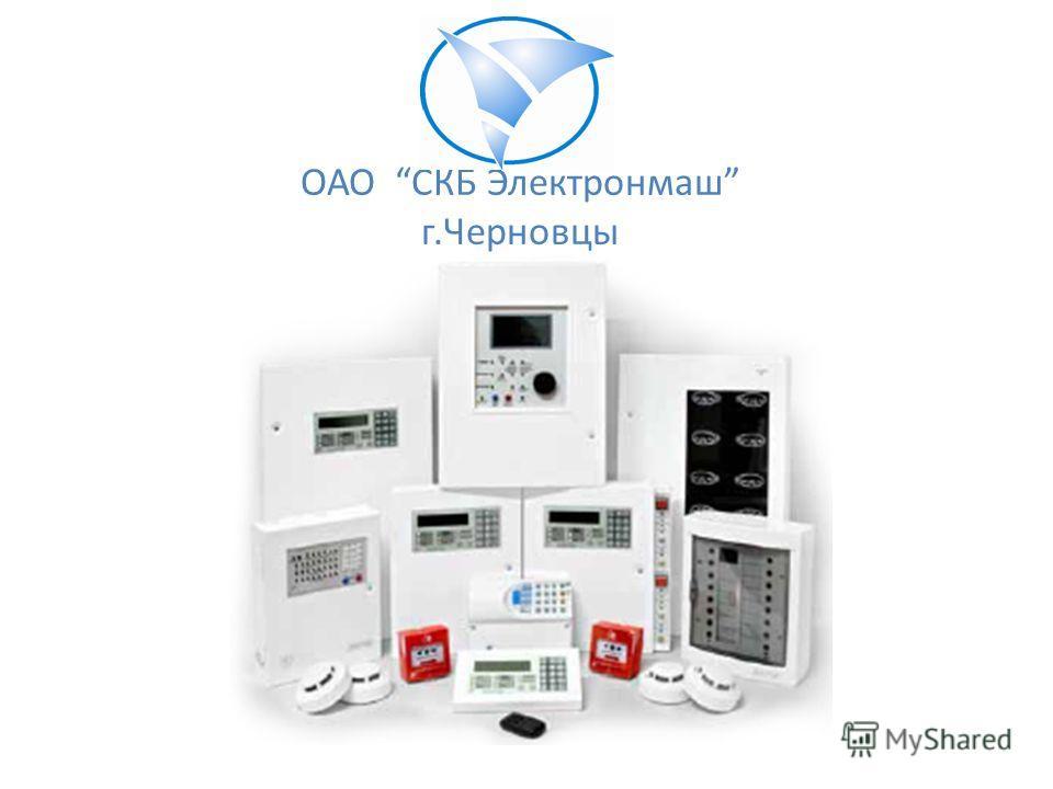 ОАО СКБ Электронмаш г.Черновцы