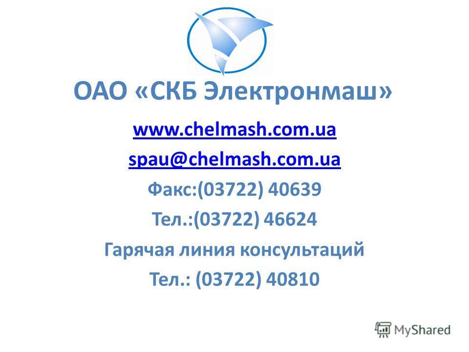 ОАО «СКБ Электронмаш» www.chelmash.com.ua spau@chelmash.com.ua Факс:(03722) 40639 Тел.:(03722) 46624 Гарячая линия консультаций Тел.: (03722) 40810