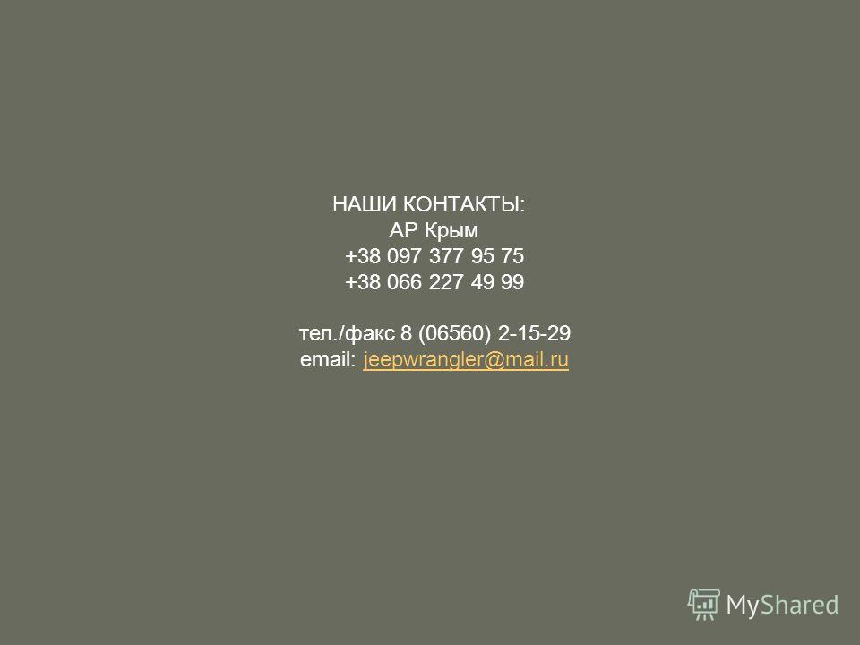 НАШИ КОНТАКТЫ: АР Крым +38 097 377 95 75 +38 066 227 49 99 тел./факс 8 (06560) 2-15-29 email: jeepwrangler@mail.rujeepwrangler@mail.ru
