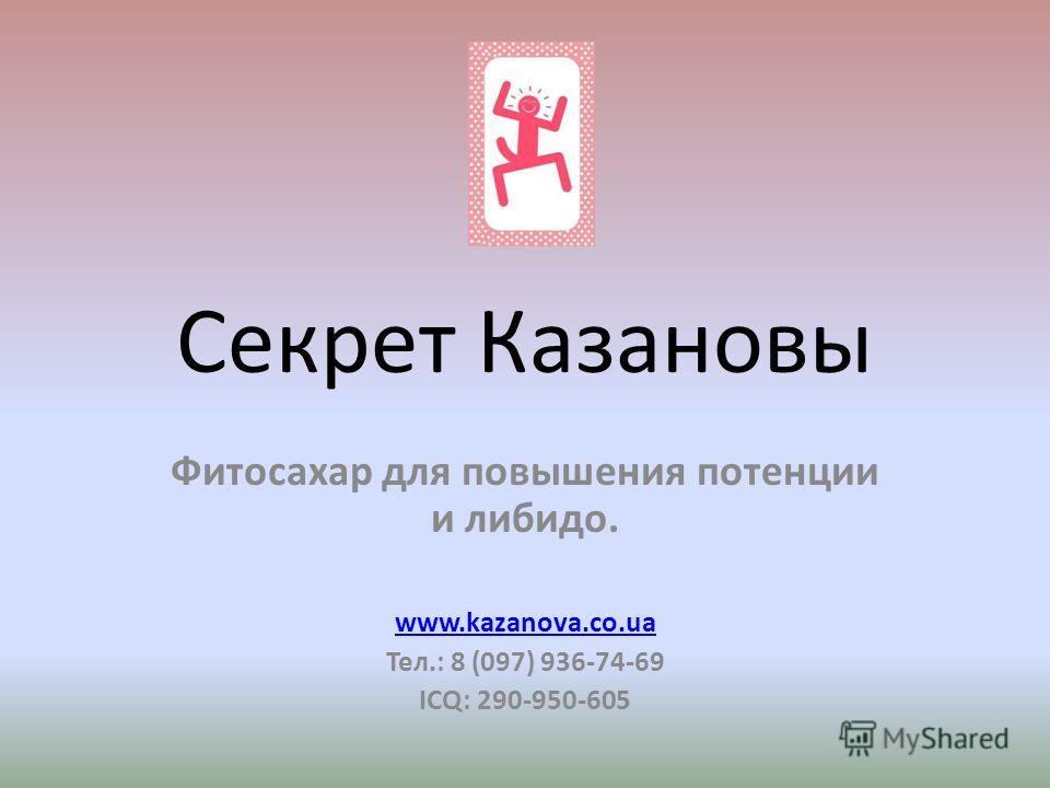 Секрет Казановы Фитосахар для повышения потенции и либидо. www.kazanova.co.ua Тел.: 8 (097) 936-74-69 ICQ: 290-950-605
