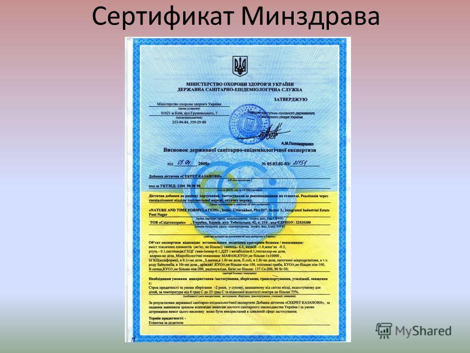 Сертификат Минздрава