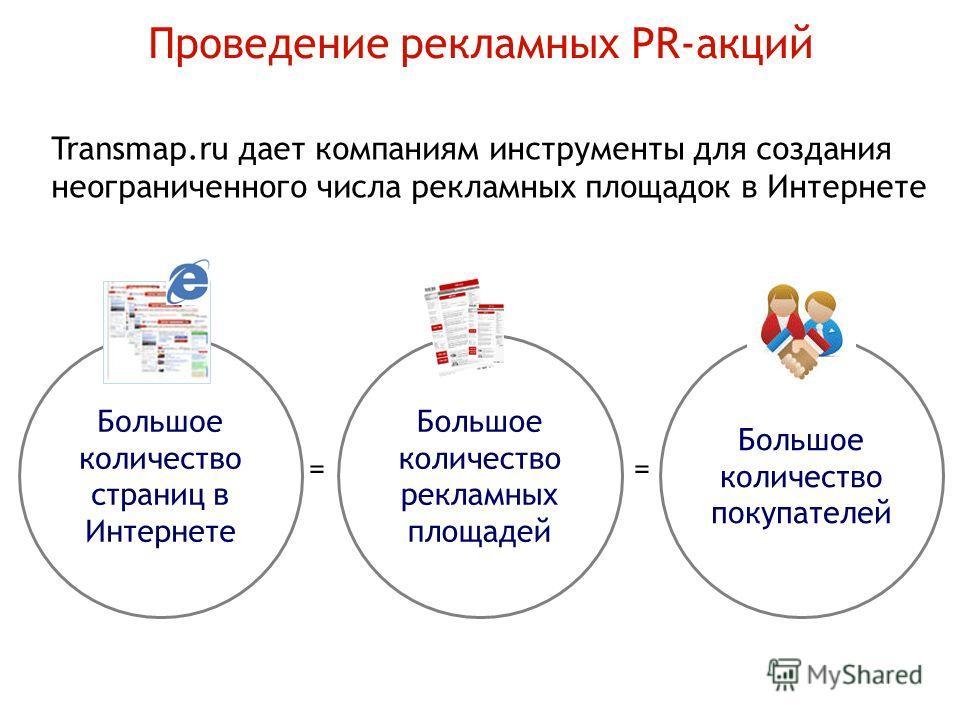 Transmap.ru дает компаниям инструменты для создания неограниченного числа рекламных площадок в Интернете Проведение рекламных PR-акций Большое количество страниц в Интернете Большое количество рекламных площадей Большое количество покупателей ==