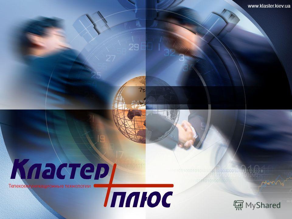www.klaster.kiev.ua Телекоммуникационные технологии