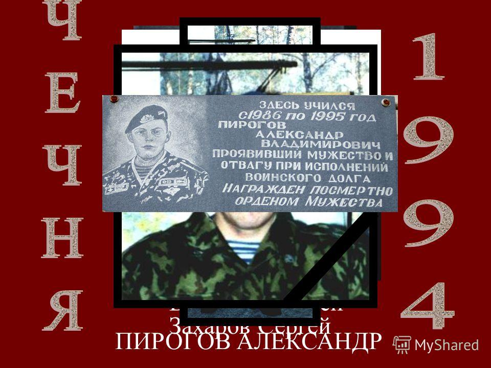 Захаров Сергей Велькин Андрей ПИРОГОВ АЛЕКСАНДР