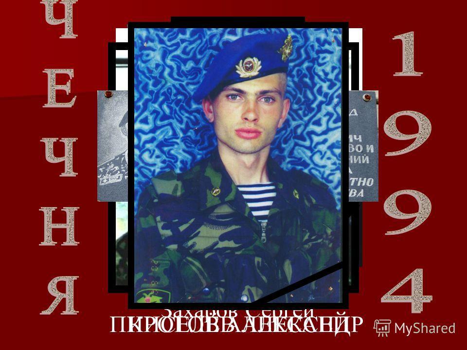 Захаров Сергей Велькин Андрей ПИРОГОВ АЛЕКСАНДРКИСЕЛЁВ АЛЕКСЕЙ