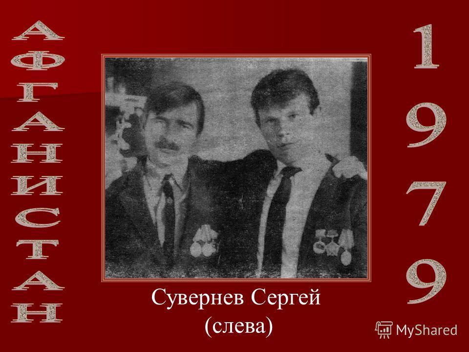 Сувернев Сергей (слева)