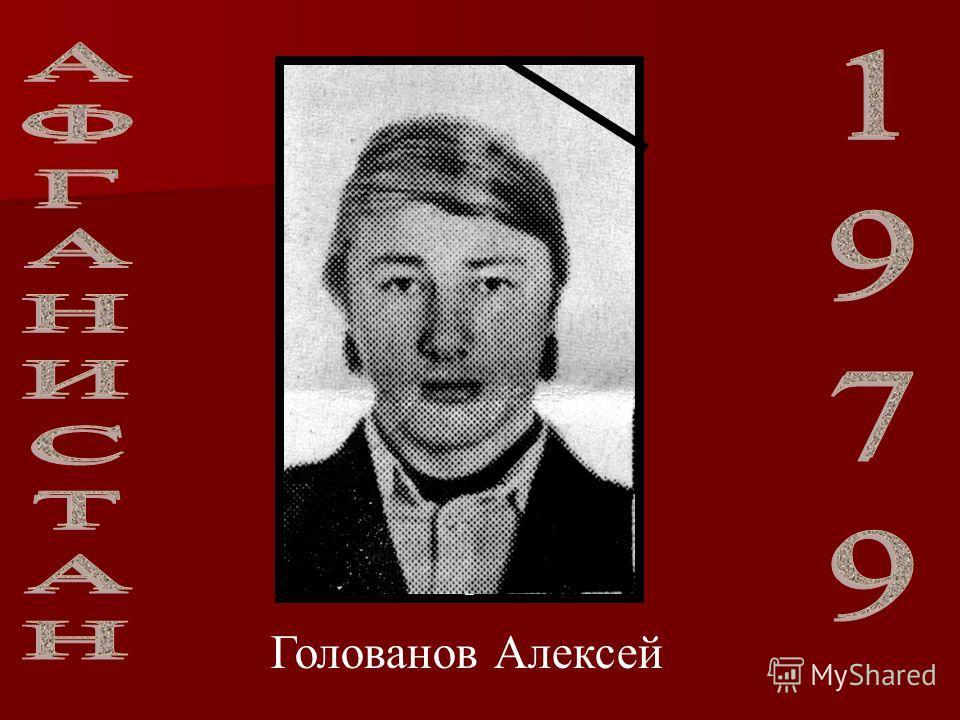 Голованов Алексей