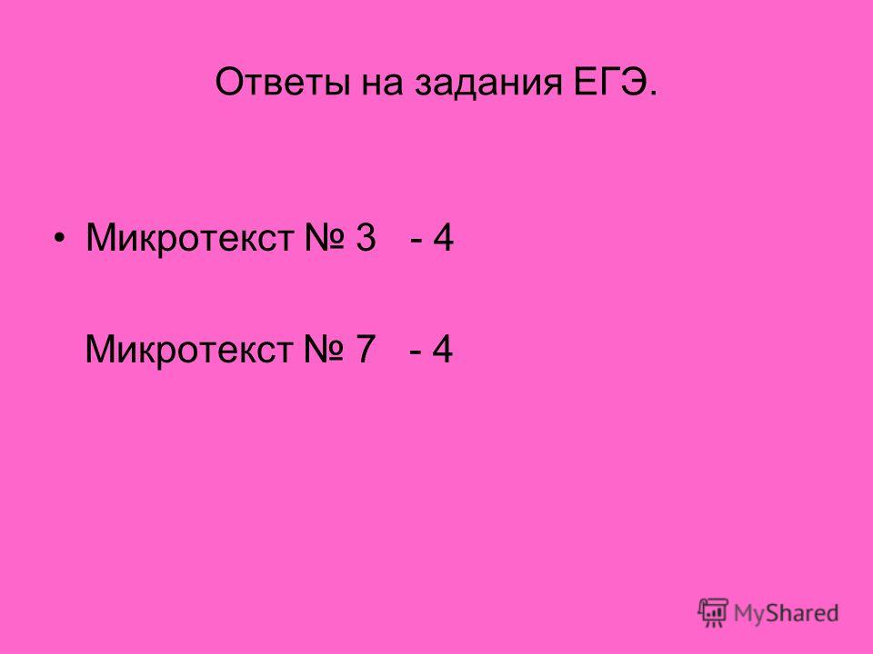 Ответы на задания ЕГЭ. Микротекст 3 - 4 Микротекст 7 - 4