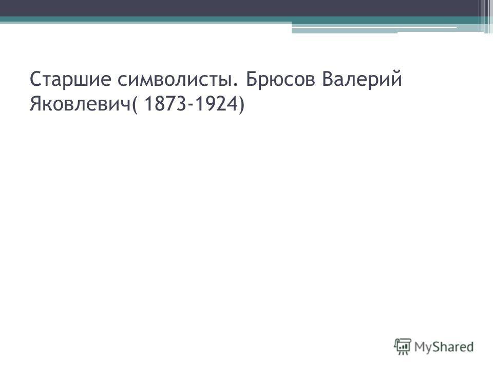 Старшие символисты. Брюсов Валерий Яковлевич( 1873-1924)