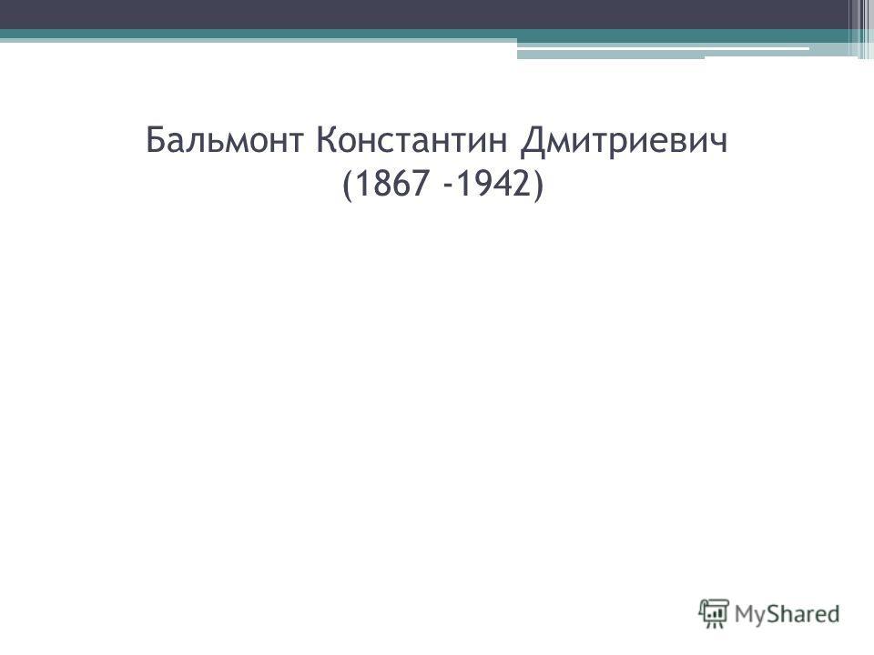 Бальмонт Константин Дмитриевич (1867 -1942)