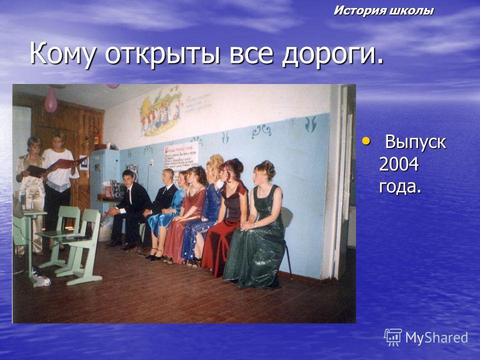 Кому открыты все дороги. Выпуск 2004 года. Выпуск 2004 года. История школы