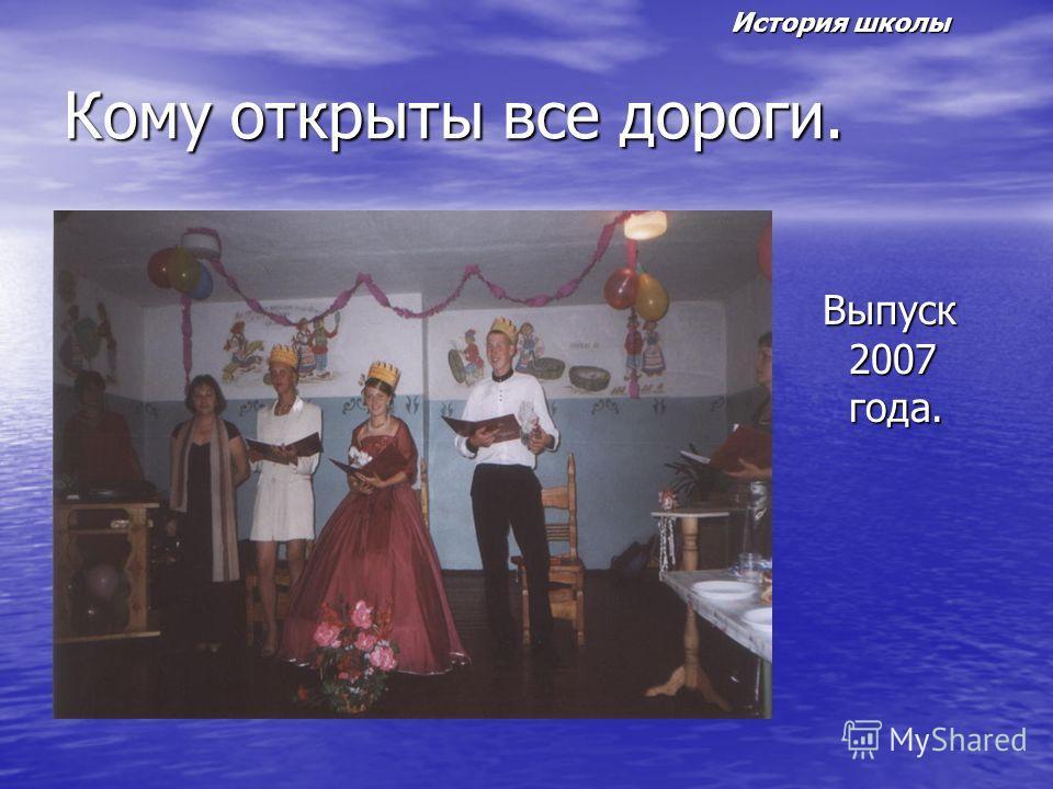 Кому открыты все дороги. Выпуск 2007 года. Выпуск 2007 года. История школы