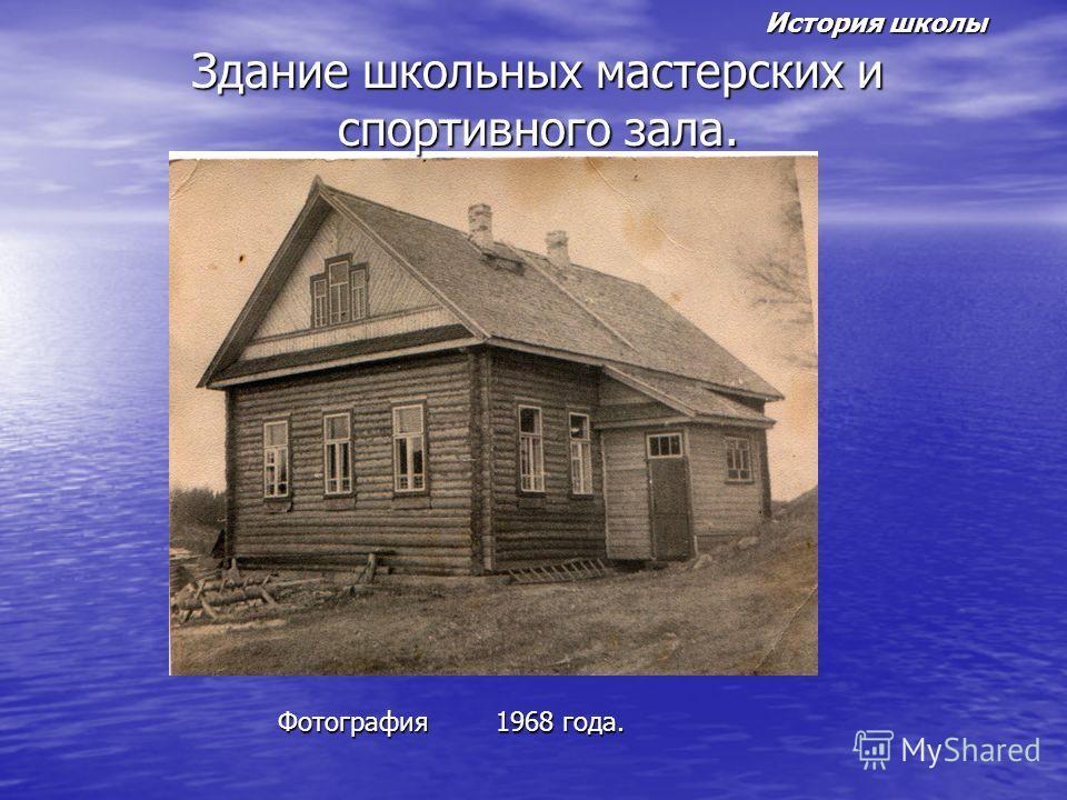 История школы Здание школьных мастерских и спортивного зала. Фотография 1968 года.