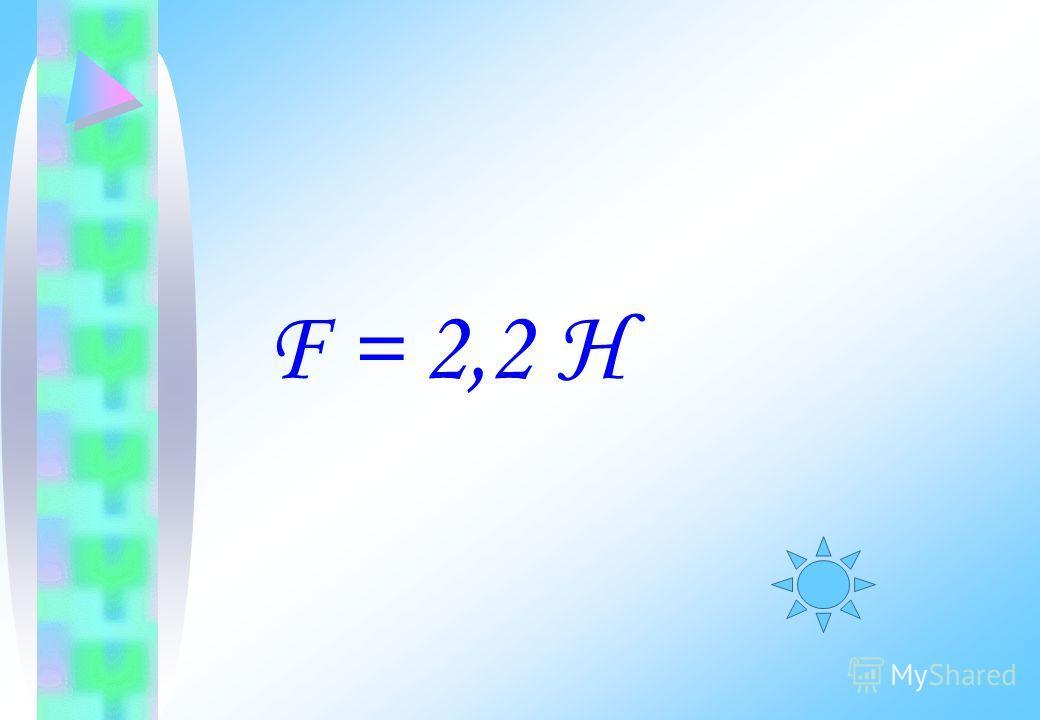 F = 2,2 Н