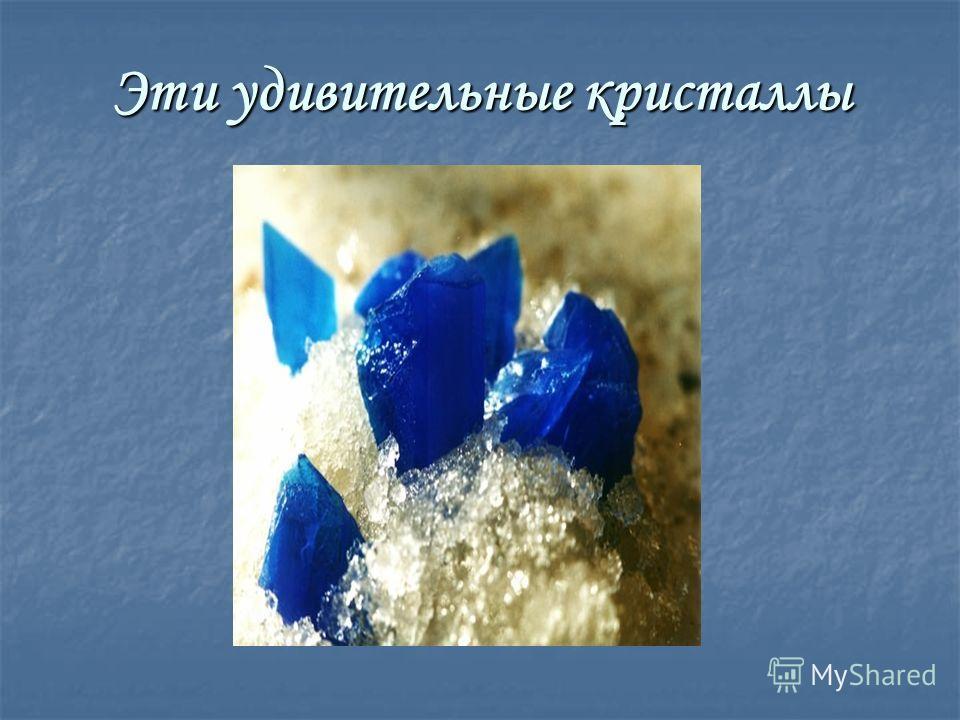 Эти удивительные кристаллы