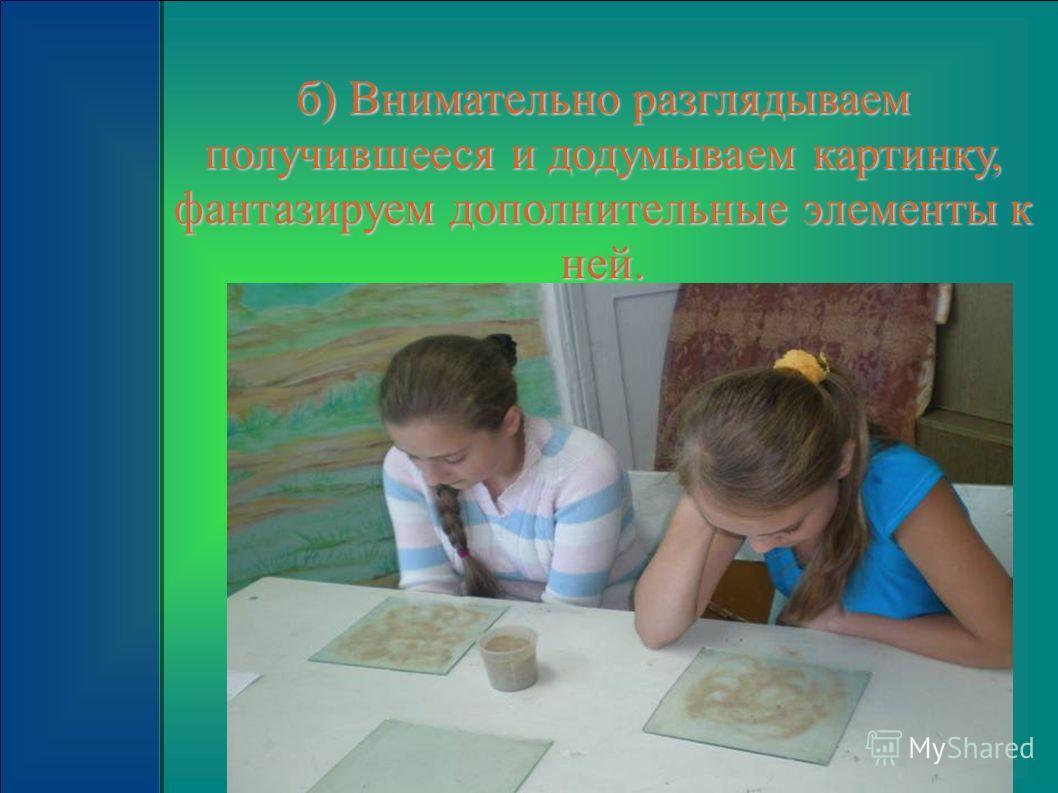 б) Внимательно разглядываем получившееся и додумываем картинку, фантазируем дополнительные элементы к ней.