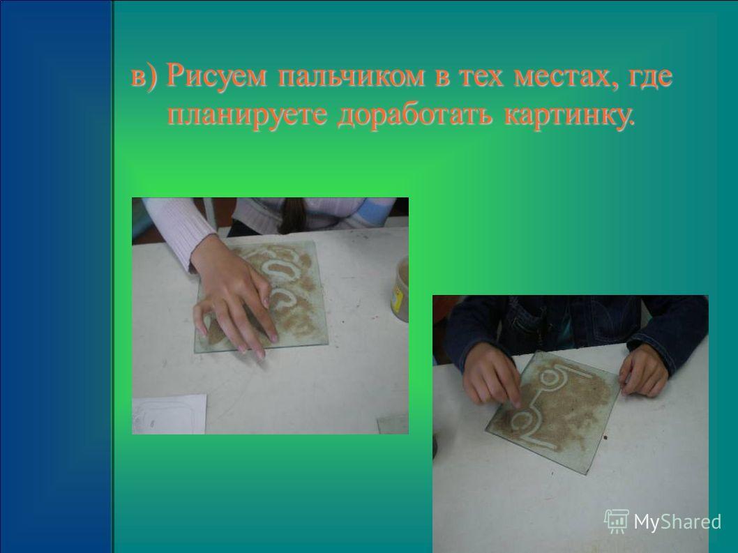 в) Рисуем пальчиком в тех местах, где планируете доработать картинку.
