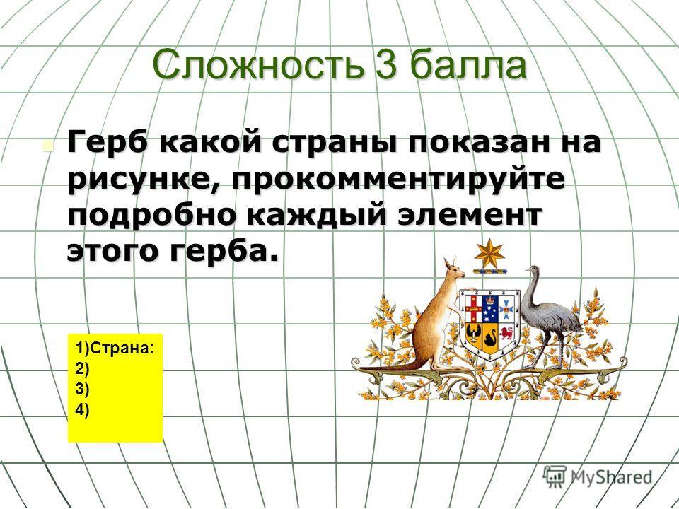 Сложность 3 балла Герб какой страны показан на рисунке, прокомментируйте подробно каждый элемент этого герба. Герб какой страны показан на рисунке, прокомментируйте подробно каждый элемент этого герба. 1)Страна: 2) 3) 4)