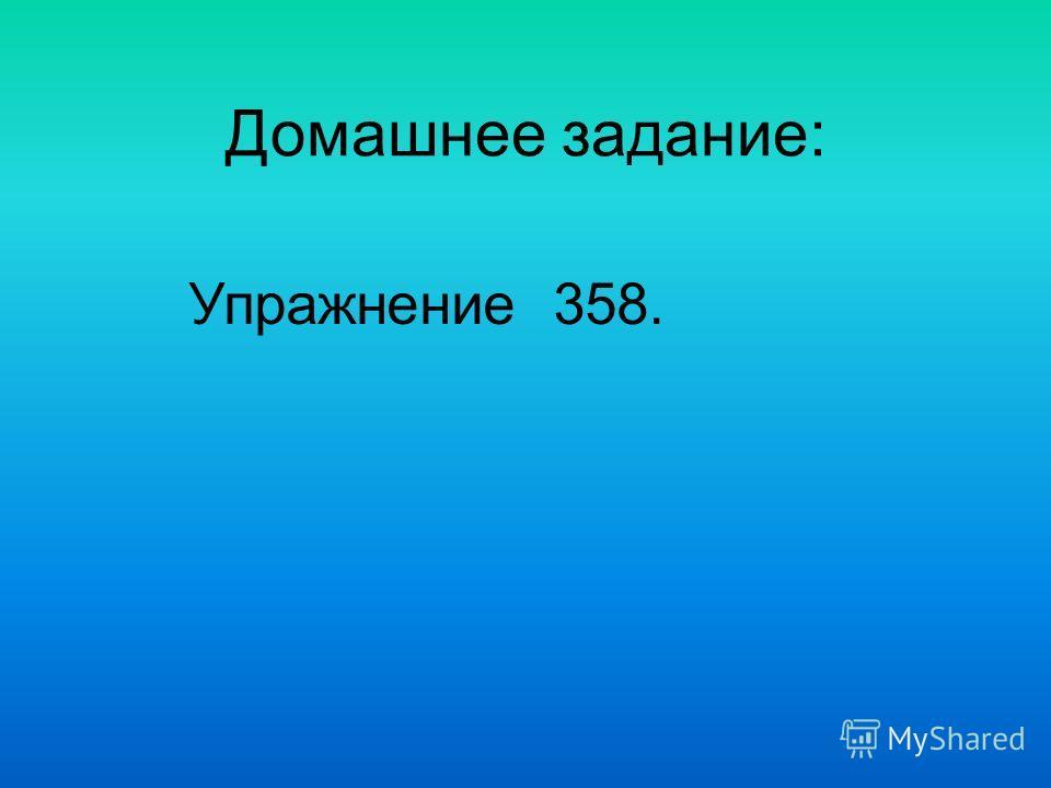 Домашнее задание: Упражнение 358.
