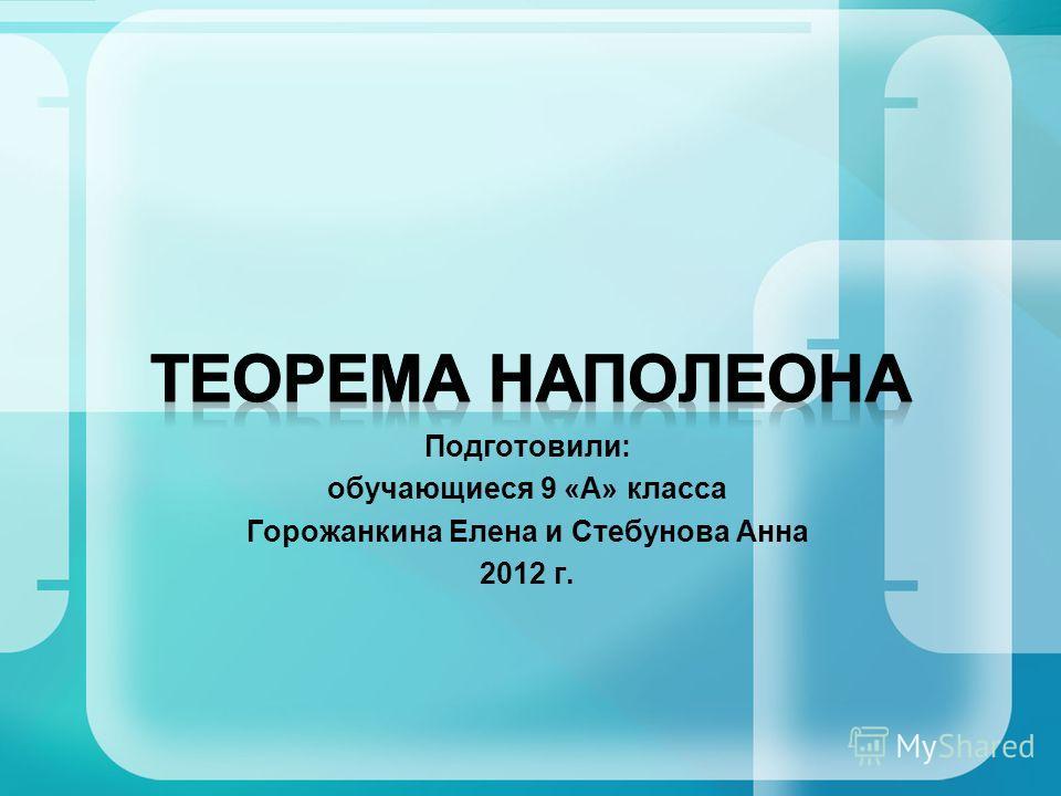 Подготовили: обучающиеся 9 «А» класса Горожанкина Елена и Стебунова Анна 2012 г.
