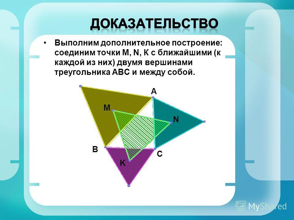 Выполним дополнительное построение: соединим точки М, N, К с ближайшими (к каждой из них) двумя вершинами треугольника АВС и между собой. A М K N C B