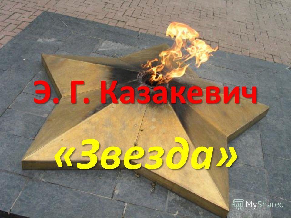 Э. Г. Казакевич «Звезда»