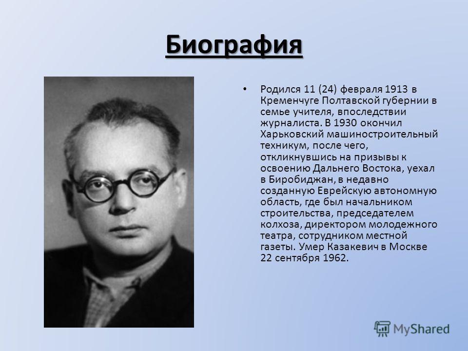 Биография Родился 11 (24) февраля 1913 в Кременчуге Полтавской губернии в семье учителя, впоследствии журналиста. В 1930 окончил Харьковский машиностроительный техникум, после чего, откликнувшись на призывы к освоению Дальнего Востока, уехал в Бироби