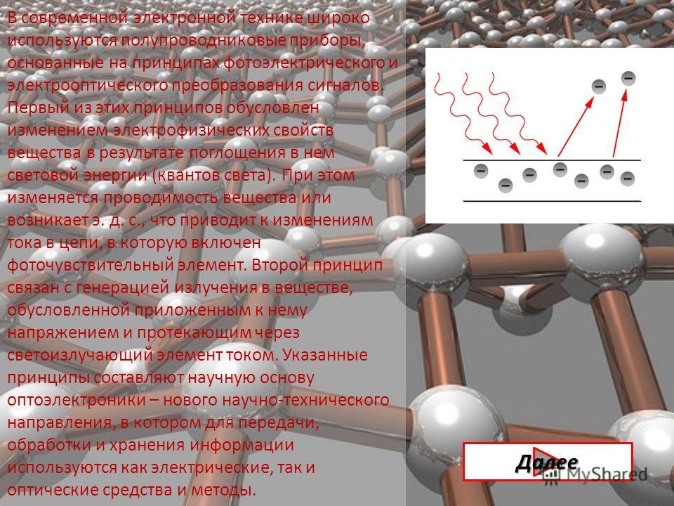 В современной электронной технике широко используются полупроводниковые приборы, основанные на принципах фотоэлектрического и электрооптического преобразования сигналов. Первый из этих принципов обусловлен изменением электрофизических свойств веществ
