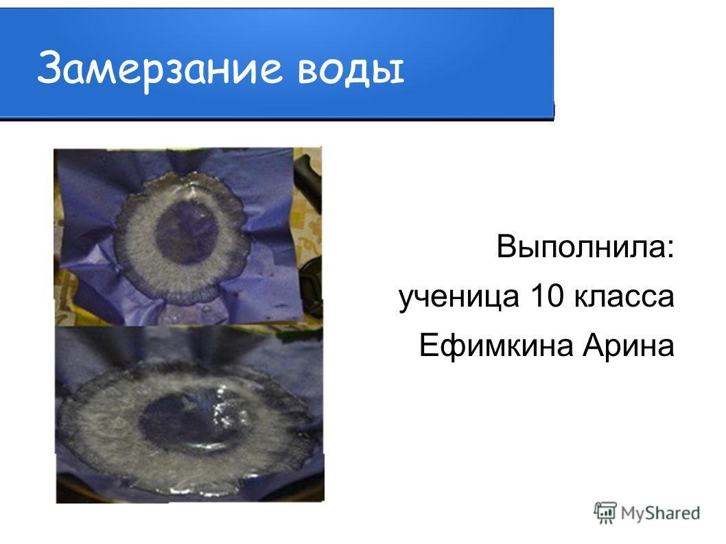 Замерзание воды Выполнила: ученица 10 класса Ефимкина Арина