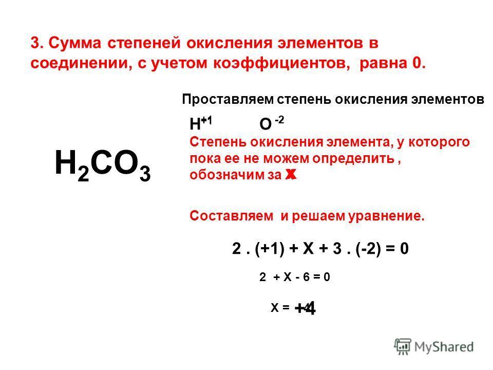 Определение степени окисления в сложном веществе Определи степени окисления H 2 SO 4 +1-2 Помни! Сумма степеней окисления в соединении = 0 +1. -2 = +2 -2. 4 = -8 2 -2 +2 – 8 = +6 +6