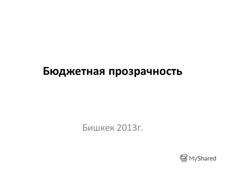 Бюджетная прозрачность Бишкек 2013г.