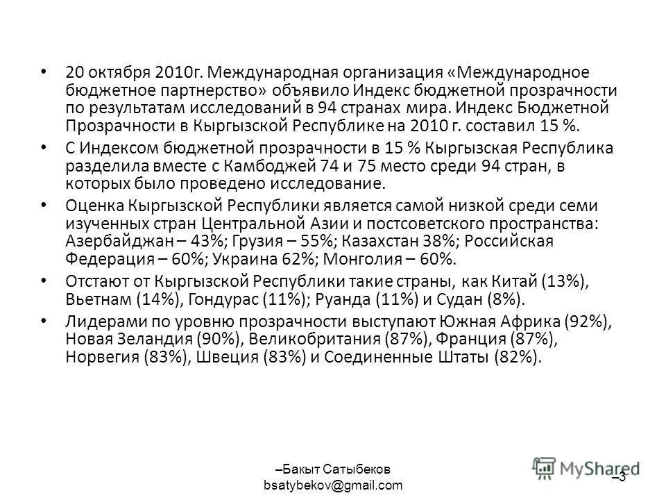 20 октября 2010г. Международная организация «Международное бюджетное партнерство» объявило Индекс бюджетной прозрачности по результатам исследований в 94 странах мира. Индекс Бюджетной Прозрачности в Кыргызской Республике на 2010 г. составил 15 %. С