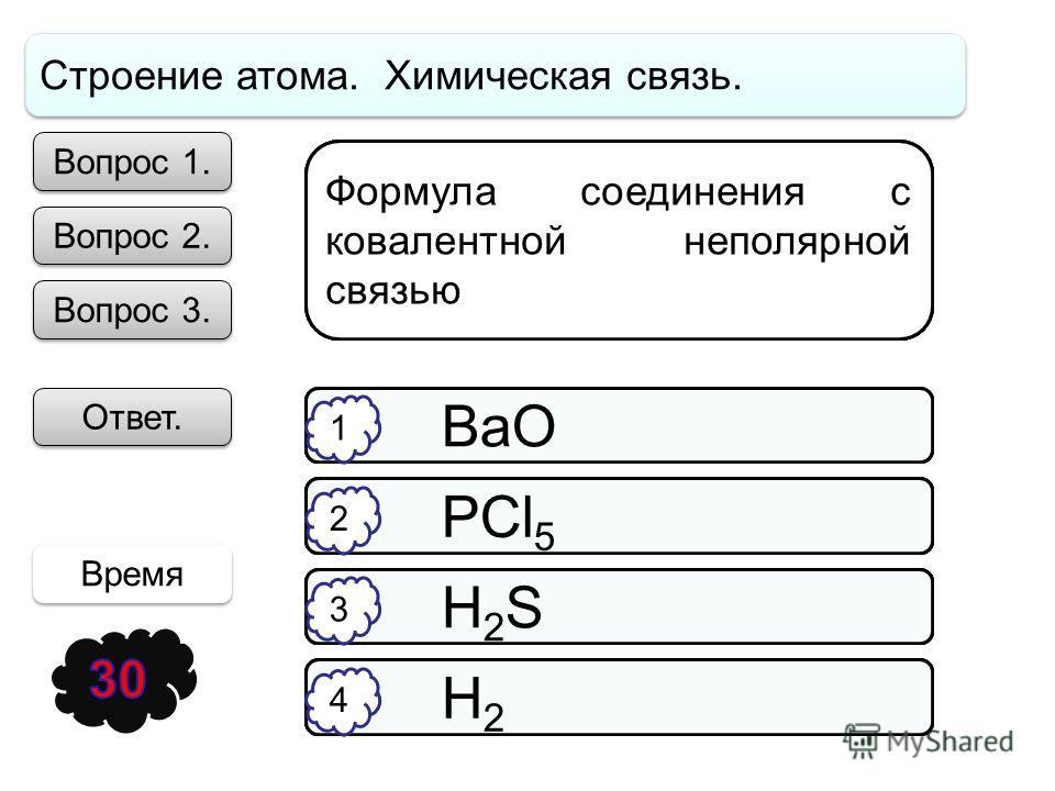 Периодическая система химических элементов. Ответ. Химический элемент - Простое вещество Электрод электропечи Вид одинаковых молекул Вид атомов, имеющих одинаковые свойства 4 1 2 3 Вопрос 1. Атомы какого химического элемента имеют в своём составе 5 п