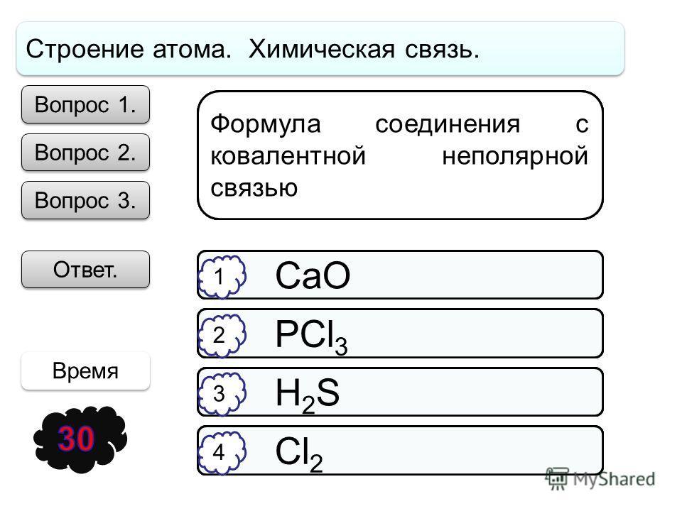 Периодическая система химических элементов. Ответ. Химический элемент - Вид атомов, имеющих одинаковые свойства Электрод электропечи Вид одинаковых молекул Простое вещество 1 4 2 3 Вопрос 1. Атомы какого химического элемента имеют в своём составе 11