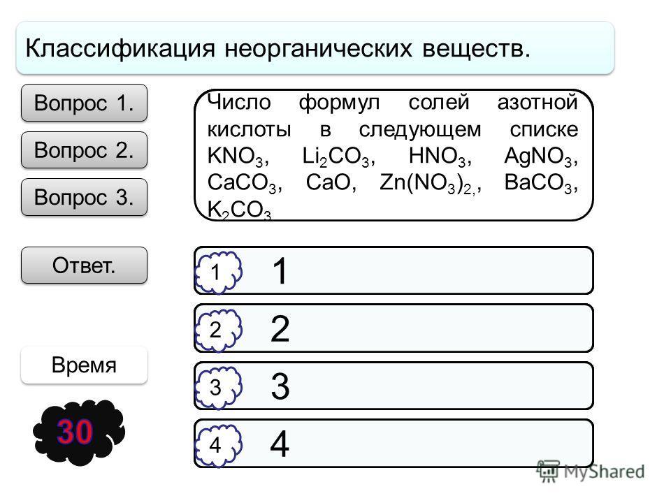 Строение атома. Химическая связь. Ответ. Формула вещества с ионной связью: H2OH2O NaCl SO 2 S8S8 2 4 1 3 Вопрос 1. Формула соединения с ковалентной полярной связью: O 3 KCL H2OH2O P4P4 3 1 2 4 Вопрос 2. Формула соединения с ковалентной неполярной свя
