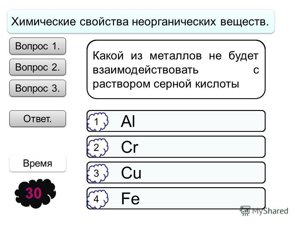 Классификация неорганических веществ. Ответ. Выберите строчку, содержащую только формулы бинарных соединений K 2 O, P 2 O 5, O 2 СaO, HCl, CaH 2 Na, KCl, HNO 3 H 2 O, F 2, SO 3 2 4 1 3 Вопрос 1. Формула сернистой кислоты H 2 S H 2 SO 3 H 2 SO 4 SO 3