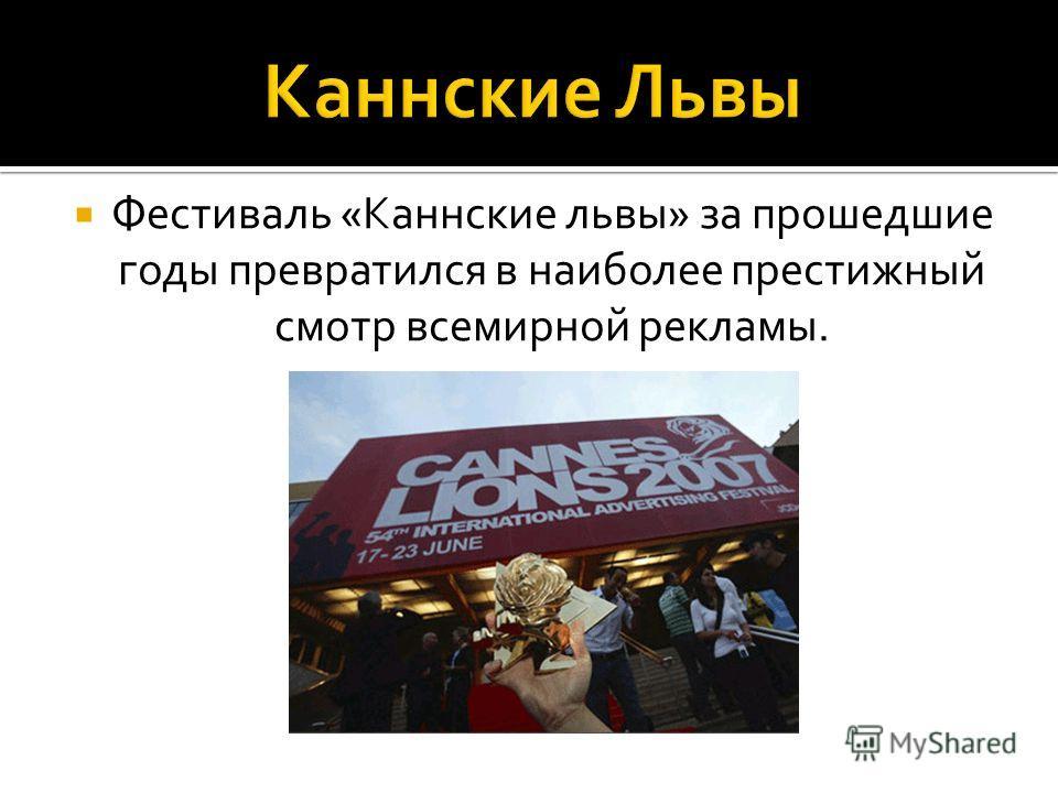Фестиваль «Каннские львы» за прошедшие годы превратился в наиболее престижный смотр всемирной рекламы.