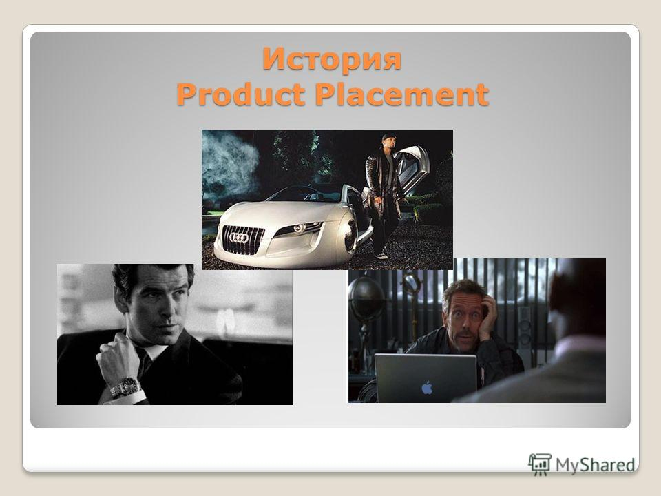 История Product Placement