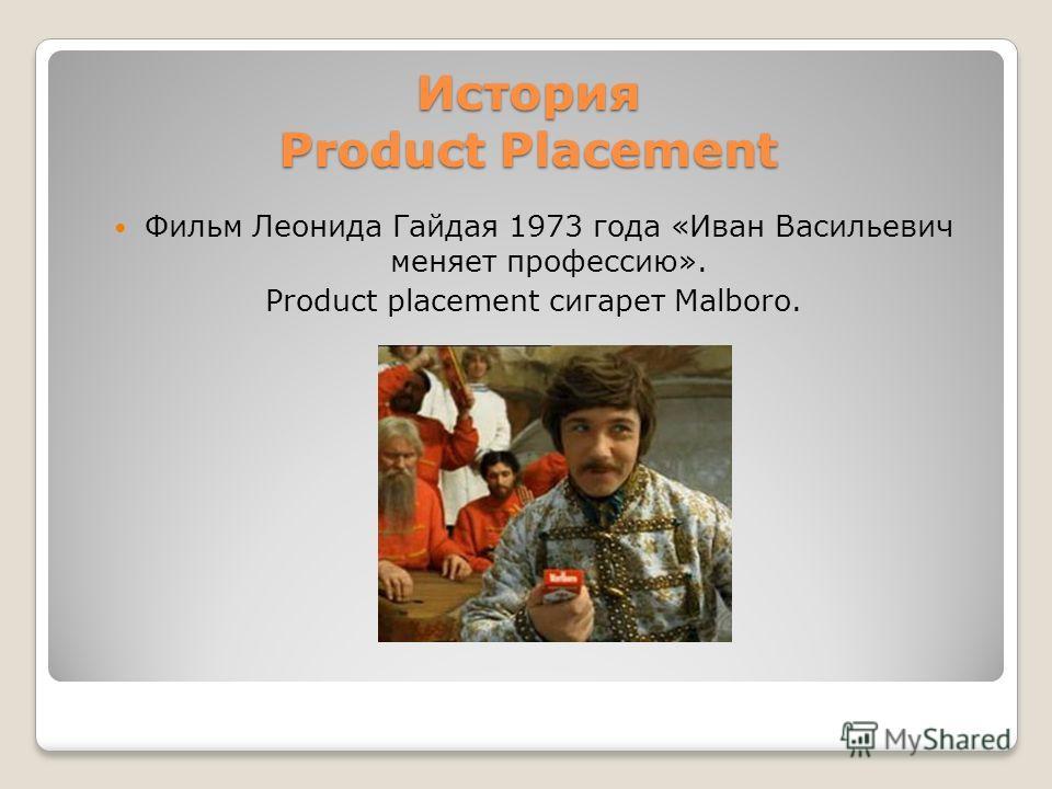История Product Placement Фильм Леонида Гайдая 1973 года «Иван Васильевич меняет профессию». Product placement сигарет Malboro.
