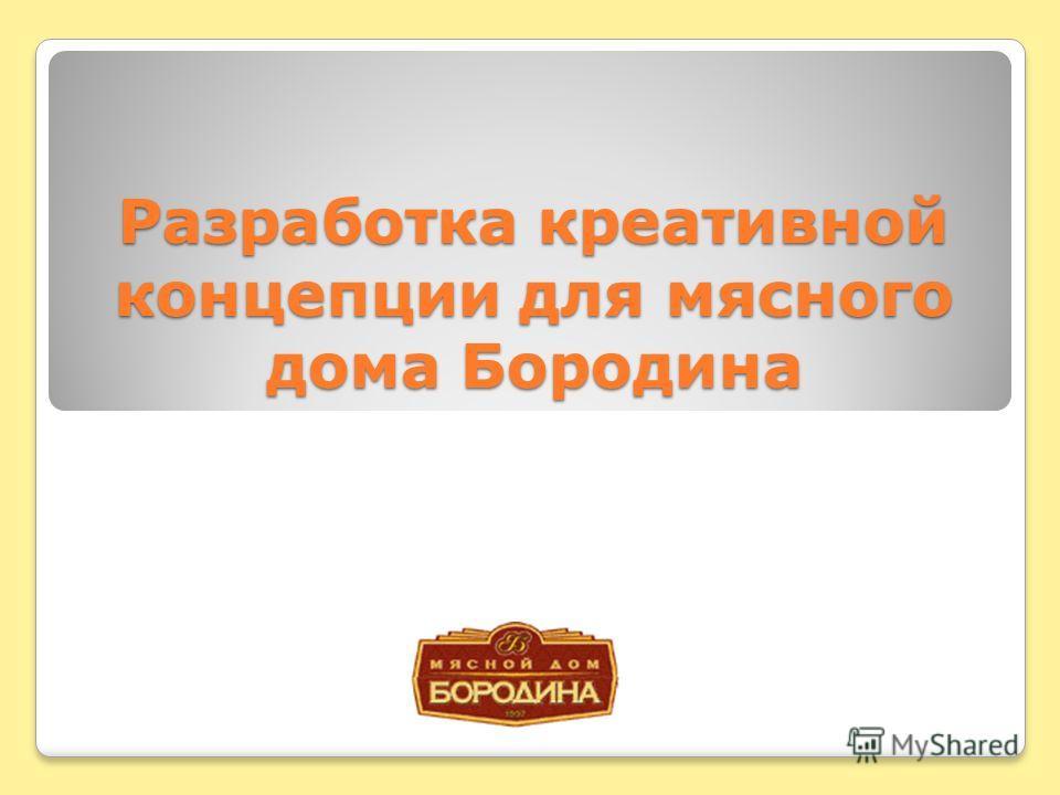 Разработка креативной концепции для мясного дома Бородина