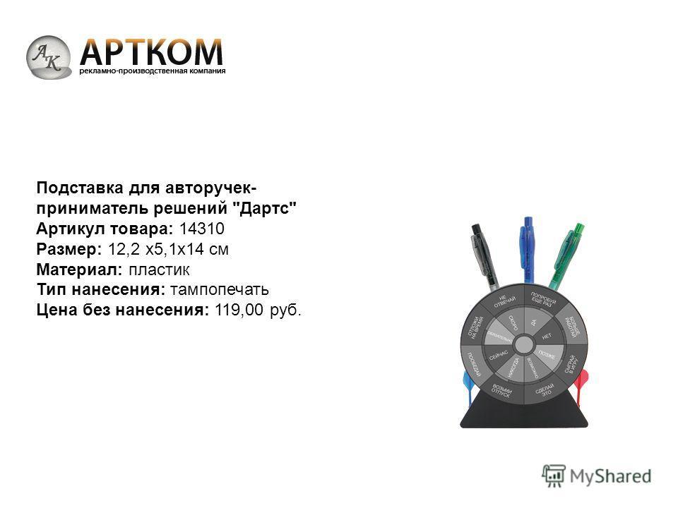 Подставка для авторучек- приниматель решений Дартс Артикул товара: 14310 Размер: 12,2 х5,1х14 см Материал: пластик Тип нанесения: тампопечать Цена без нанесения: 119,00 руб.