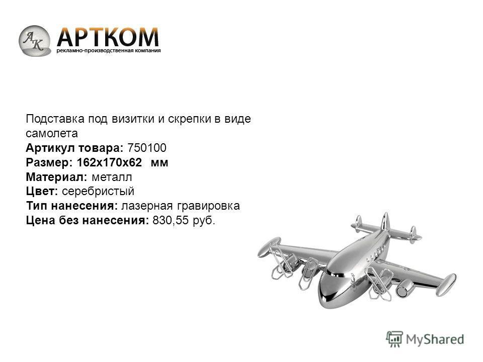 Подставка под визитки и скрепки в виде самолета Артикул товара: 750100 Размер: 162х170х62 мм Материал: металл Цвет: серебристый Тип нанесения: лазерная гравировка Цена без нанесения: 830,55 руб.