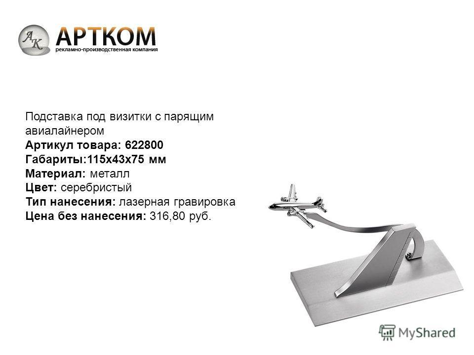 Подставка под визитки с парящим авиалайнером Артикул товара: 622800 Габариты:115х43х75 мм Материал: металл Цвет: серебристый Тип нанесения: лазерная гравировка Цена без нанесения: 316,80 руб.