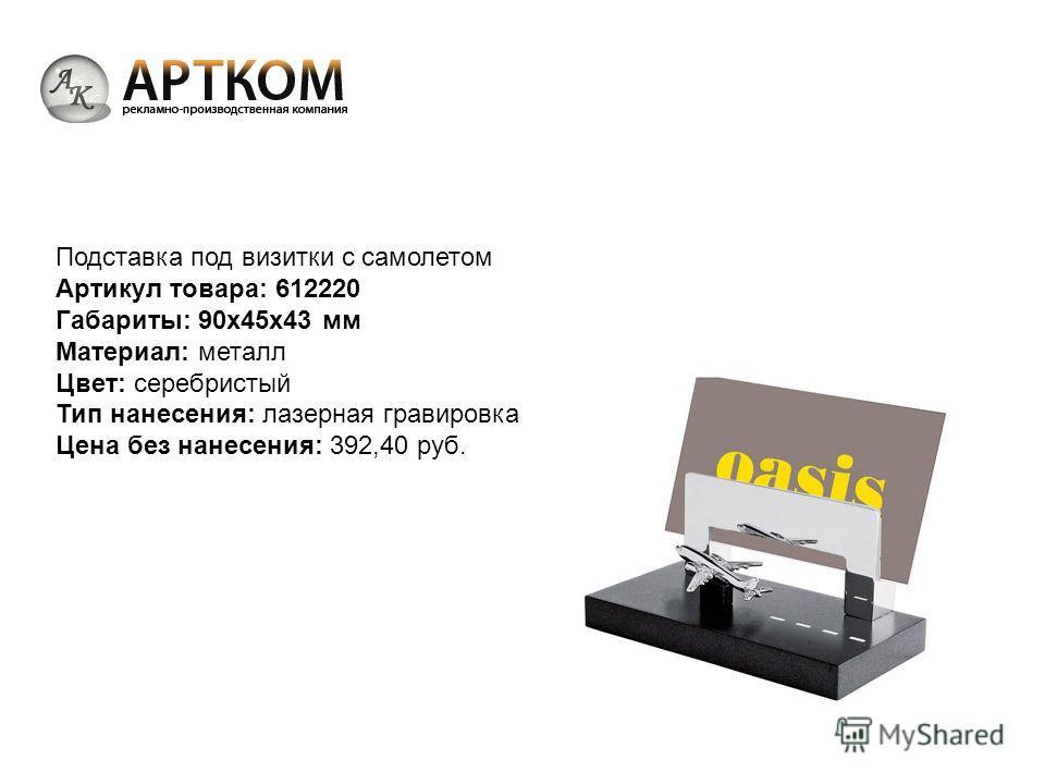 Подставка под визитки с самолетом Артикул товара: 612220 Габариты: 90х45х43 мм Материал: металл Цвет: серебристый Тип нанесения: лазерная гравировка Цена без нанесения: 392,40 руб.
