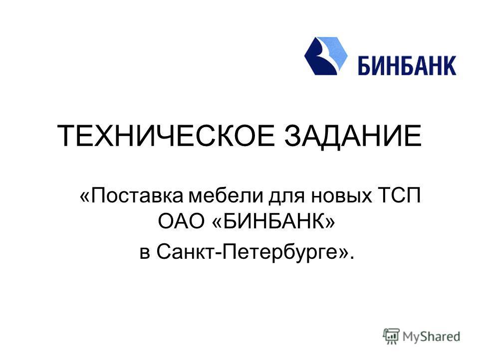 ТЕХНИЧЕСКОЕ ЗАДАНИЕ «Поставка мебели для новых ТСП ОАО «БИНБАНК» в Санкт-Петербурге».