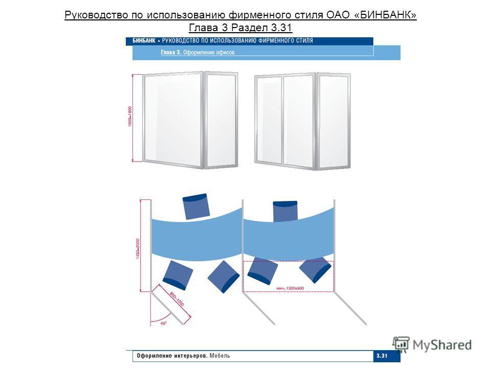 Руководство по использованию фирменного стиля ОАО «БИНБАНК» Глава 3 Раздел 3.31