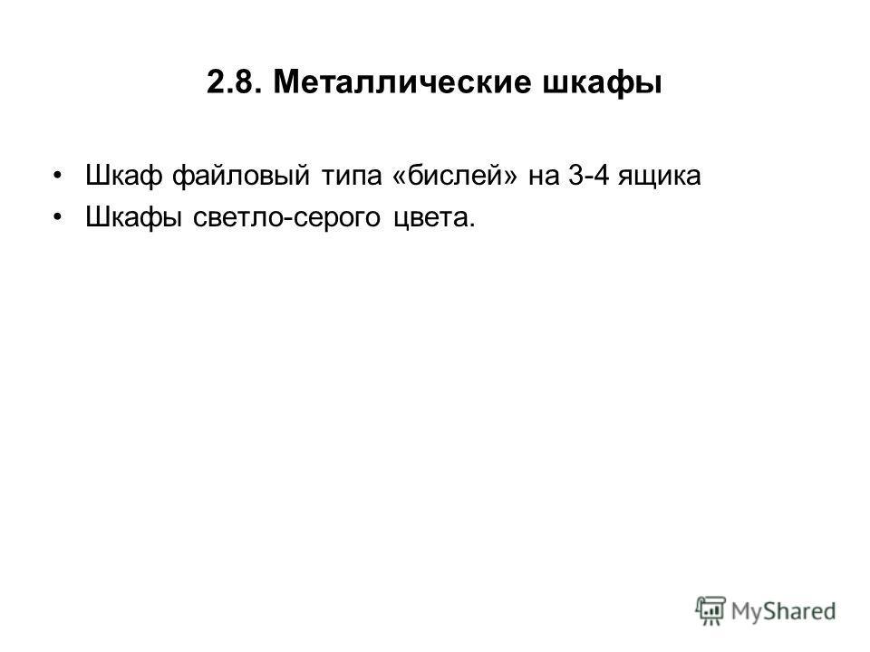2.8. Металлические шкафы Шкаф файловый типа «бислей» на 3-4 ящика Шкафы светло-серого цвета.