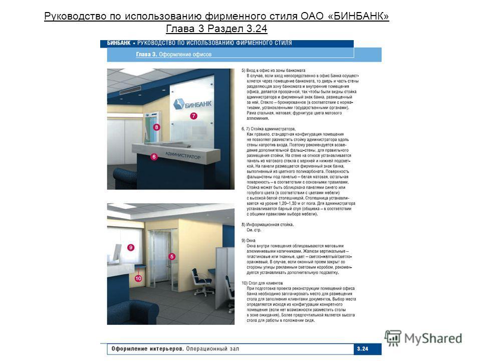 Руководство по использованию фирменного стиля ОАО «БИНБАНК» Глава 3 Раздел 3.24