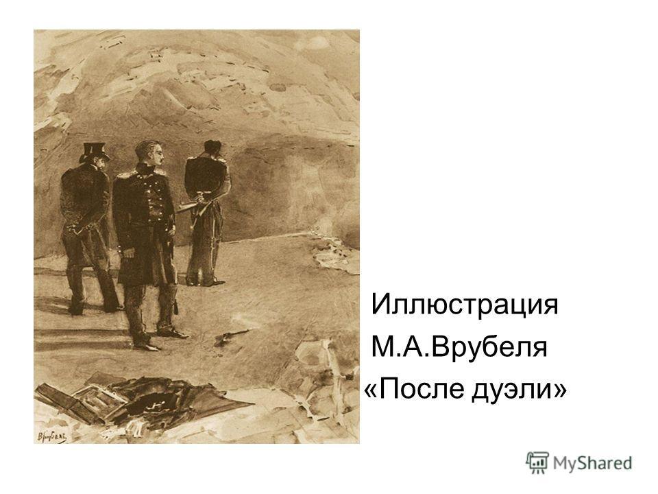 Иллюстрация М.А.Врубеля «После дуэли»