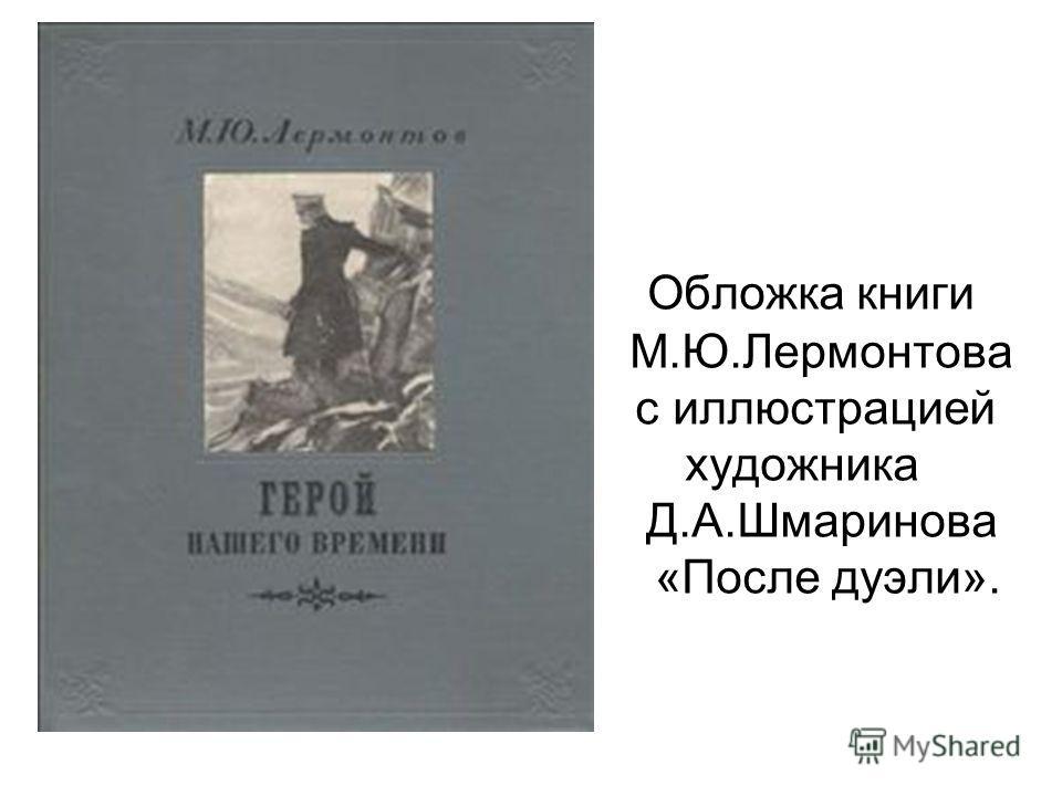 Обложка книги М.Ю.Лермонтова с иллюстрацией художника Д.А.Шмаринова «После дуэли».